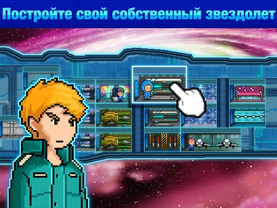 Pixel Starships™ Space MMORPG для iPad