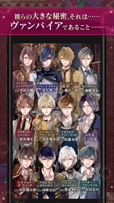 イケメンヴァンパイア◆偉人たちと恋の誘惑 人気恋愛ゲームスクリーンショット3