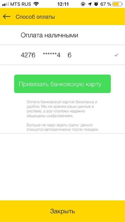 """Такси """"NEXT""""  Новозыбков screenshot-3"""