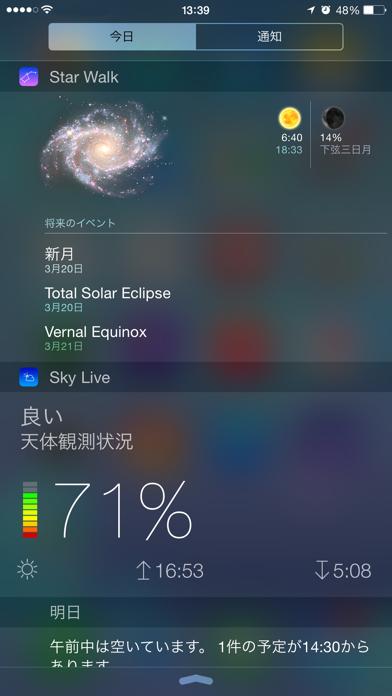 Sky Live - スカイライブ - 天体予報のおすすめ画像7