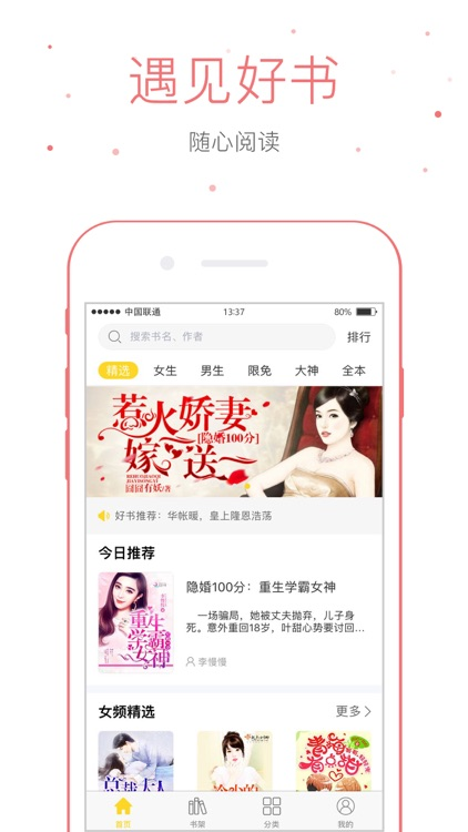 落初小说-小说阅读器 screenshot-0