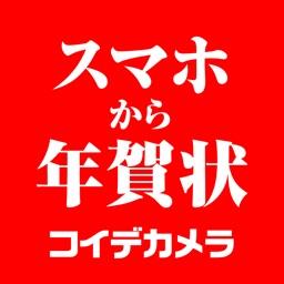 スマホから年賀状2018 - コイデカメラ