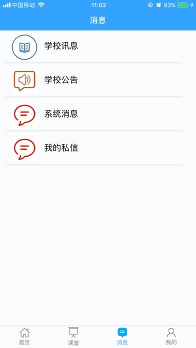 极简云校园 screenshot