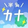 半角カナ+ うんたか for iPad