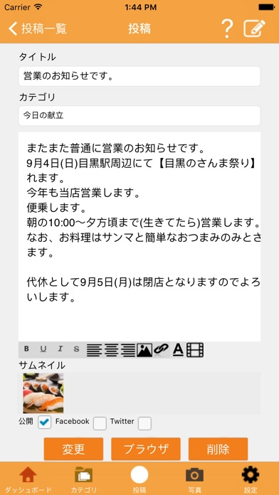e-connection for SNSのスクリーンショット2