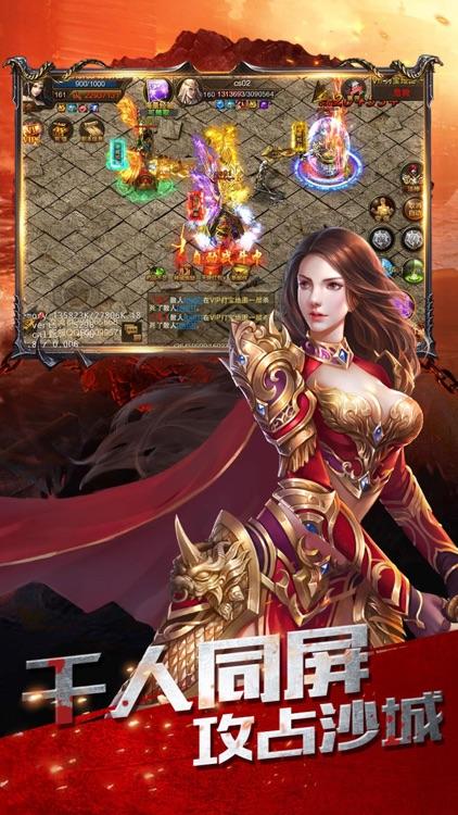 赤血攻沙 - 王者争霸 screenshot-4