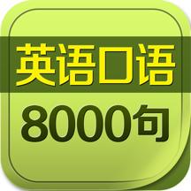 英语口语8000句-四级六级外语词汇