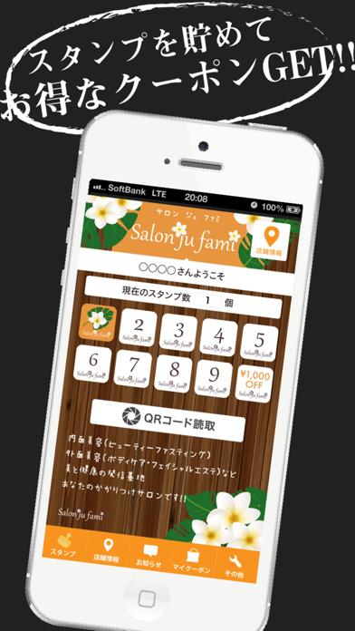 サロンジュファミ公式アプリのおすすめ画像1