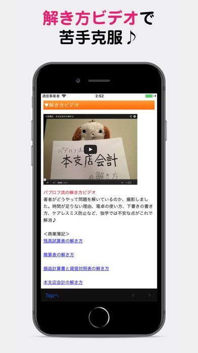パブロフ簿記2級商業簿記 screenshot1