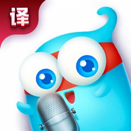 趣翻译-有趣好玩的翻译软件