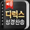 디럭스성경찬송-AppBank