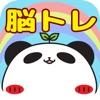 脳トレ!!パンダのたぷたぷ