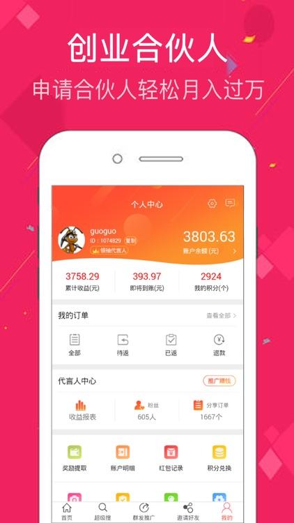 果果淘-购物领优惠券省钱APP screenshot-4