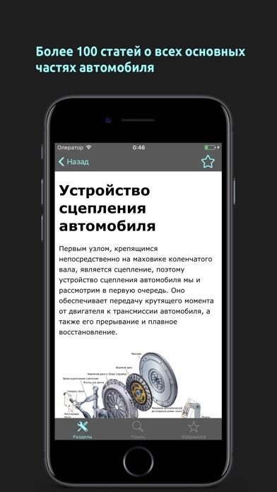 АвтоУстройство Screenshot 2