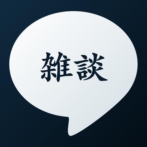 雑談チャットアプリ - 雑談トーク