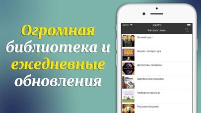 Аудиокниги - Без Интернета Screenshot