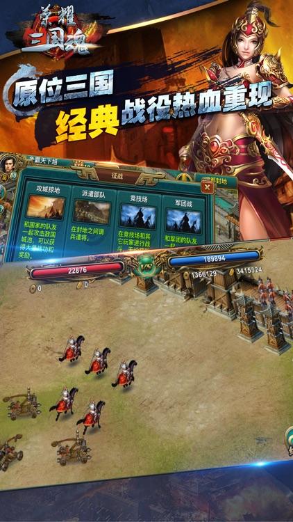 荣耀三国魂-三国帝王如龙霸业 screenshot-4