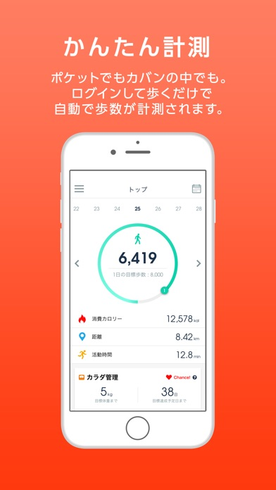 RenoBody~歩くだけでポイントがもらえる歩数計アプリ~のスクリーンショット2