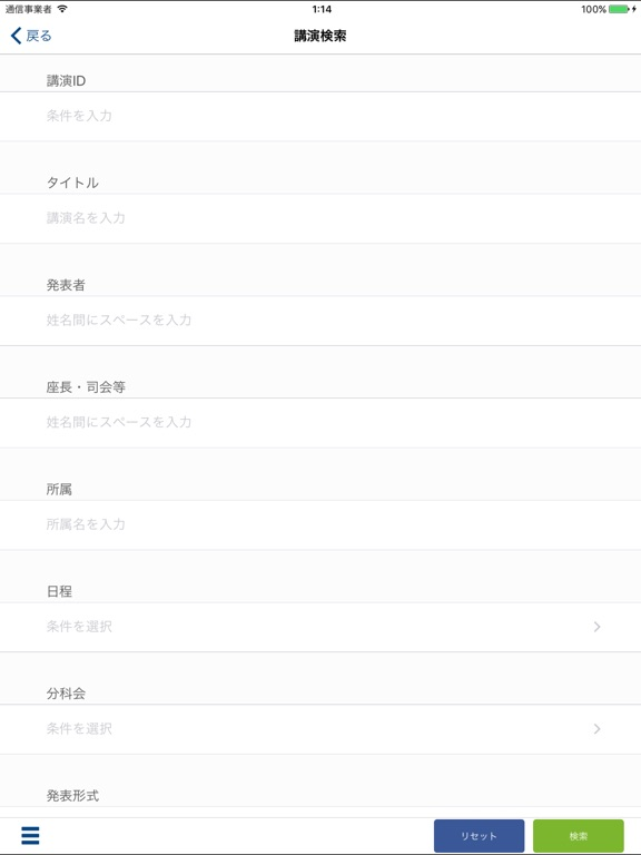 第77回日本公衆衛生学会総会(JSPH77) screenshot 4