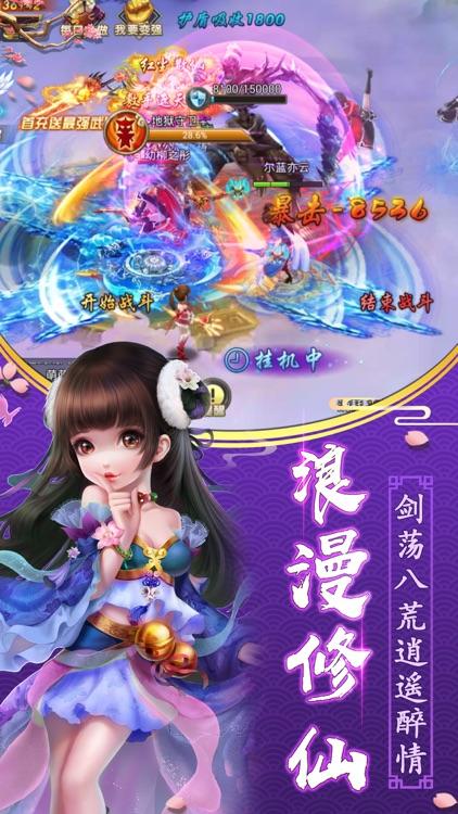 蜀山仙灵传奇-最新仙侠梦幻情缘手游 screenshot-4