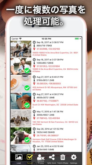 写真のExif 表示 削除  Photo Secure ScreenShot2