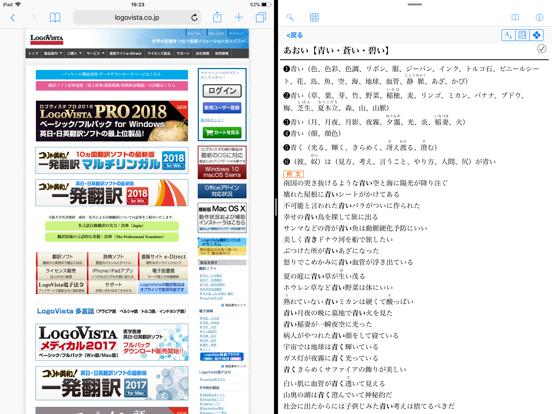 研究社 日本語コロケーション辞典のおすすめ画像5
