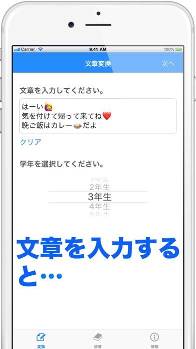 ファミリー漢字スクリーンショット1