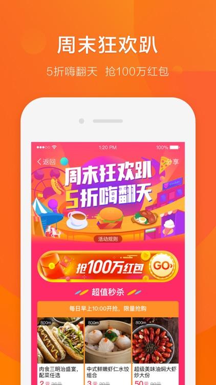 口碑 - 美食团购,外卖订餐 screenshot-5