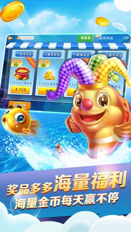 捕鱼天天乐-2018火爆的街机捕鱼游戏 screenshot-3