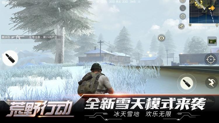 荒野行动 screenshot-1