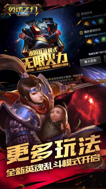 英魂之刃-最新5V5公平竞技手游 screenshot-4