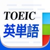 TOEIC英単語 TOEICの最頻出語2000単語