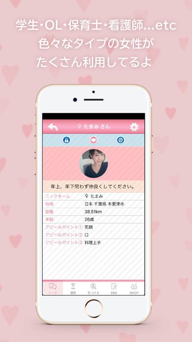 出会いはMALINEの趣味友達出合い系アプリのおすすめ画像4