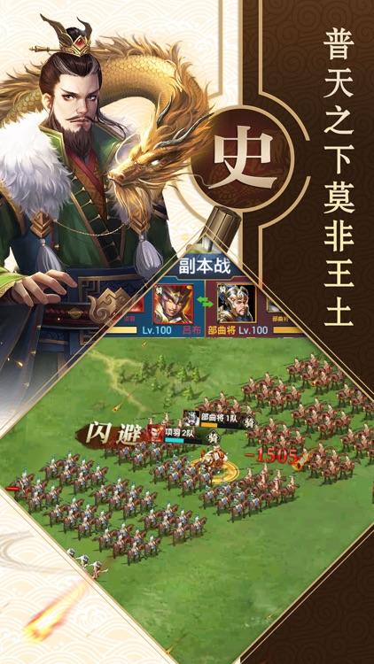 绝世雄豪 screenshot-0