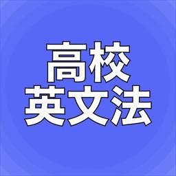 高校英文法学習アプリ 高校英語マスター