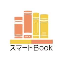 スマートブック本棚