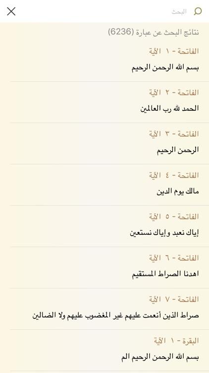 القرآن الكريم والتفسير الصوتي screenshot-4