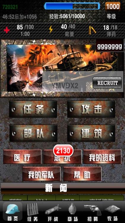 战地风云 screenshot-1