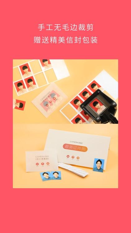 最美证件照 - 自带美颜拍照功能的证件照制作软件 screenshot-3
