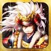 戦国武神絵巻 - iPhoneアプリ