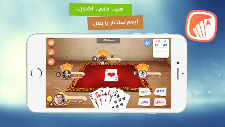 iBaloot - آي بلوت screenshot-4