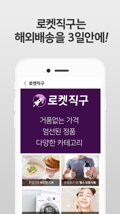 쿠팡 (Coupang) for Windows