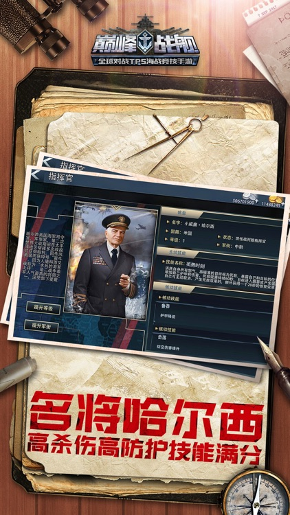 巅峰战舰-全面战争