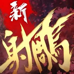 新射鵰英雄傳-深情還原香港人的經典