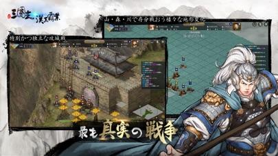 三國志漢末霸業 ScreenShot3