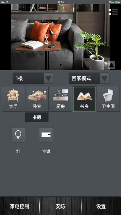 方大智能 screenshot-3