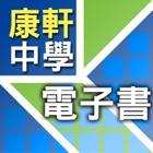 康軒中學電子書 icon