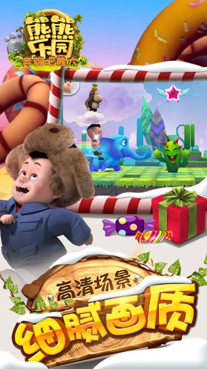 熊熊乐园奔跑吧熊大-熊出没官方正版授权游戏 screenshot-4