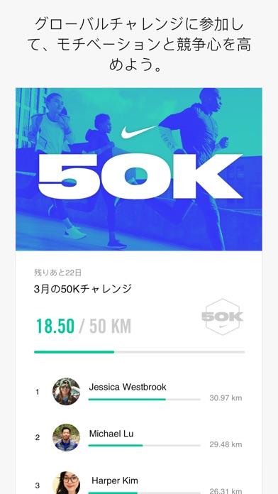 Nike+ Run Clubのスクリーンショット4