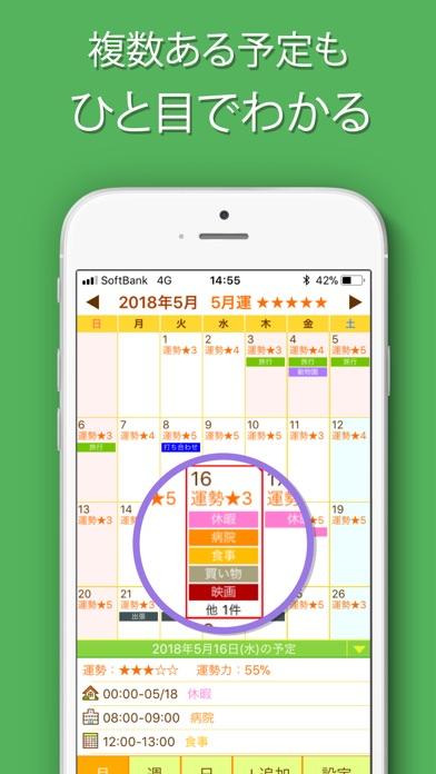 動物占い®手帳 2018年度版 screenshot1